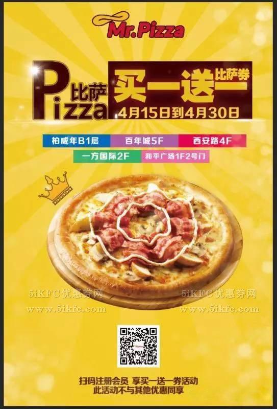 大连米斯特比萨买一送一,买一张比萨送一张比萨兑换券