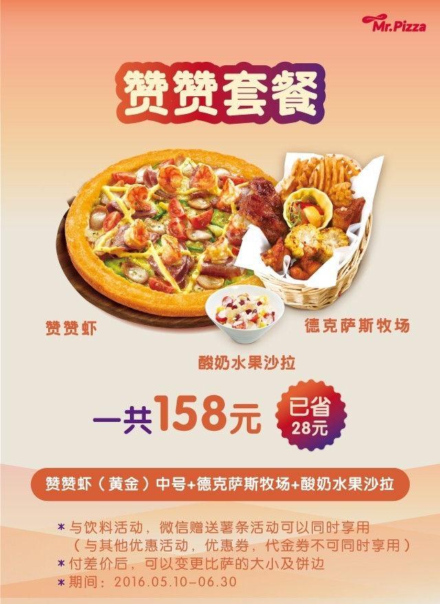 米斯特比萨赞赞虾比萨套餐优惠价158元