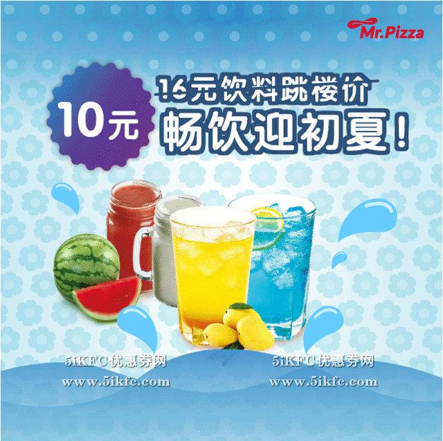米斯特比萨尊享系列比萨可享红荔金芒苏打/冰蓝诱惑苏打10元优惠价