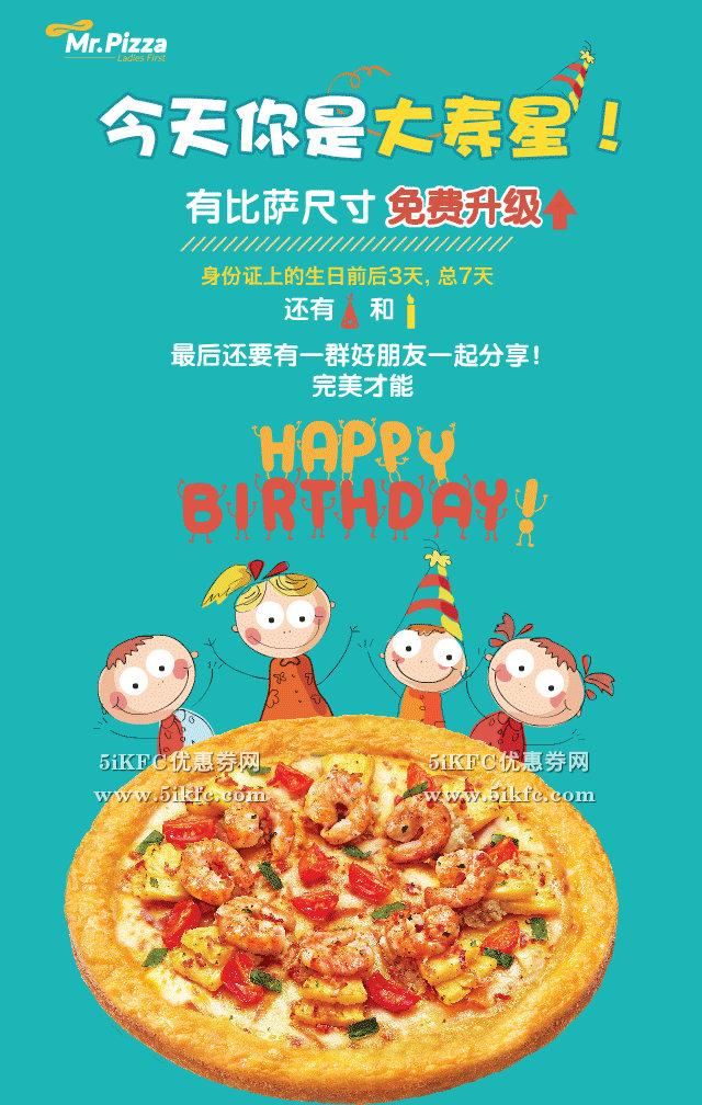 米斯特比萨生日优惠,比萨尺寸免费升级