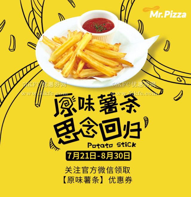 米斯特比萨免费原味薯条优惠券