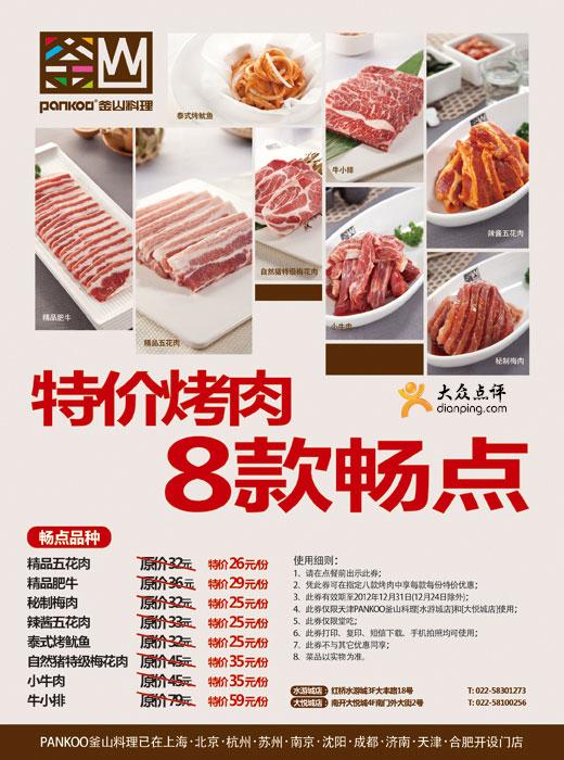 PANKOO釜山料理优惠券[天津釜山料理]:凭券12年12月8款特价烤肉畅点,平安夜除外
