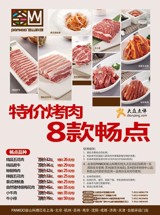 PANKOO釜山料理优惠券[苏州,昆山地区]:凭券12年12月8款特价烤肉畅点,平安夜除外