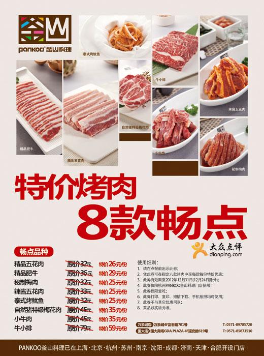 PANKOO釜山料理优惠券[杭州釜山料理]:凭券12年12月8款特价烤肉畅点,平安夜除外