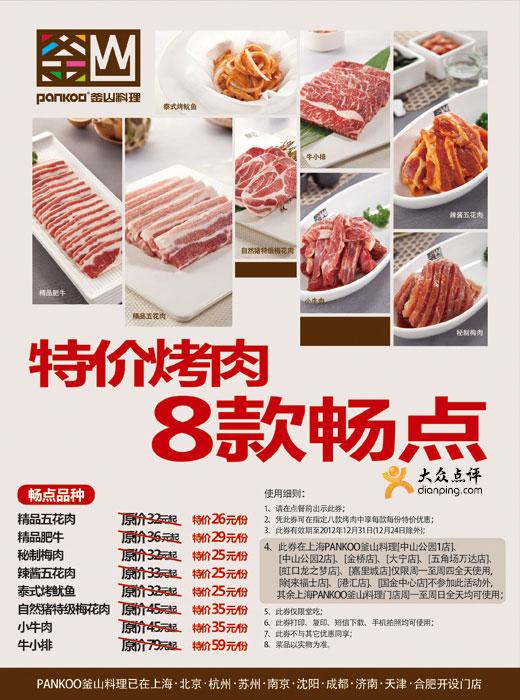 PANKOO釜山料理优惠券[上海指定分店指定时段]:凭券12年12月8款特价烤肉畅点,平安夜除外