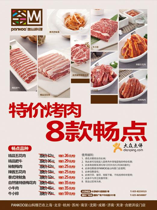 PANKOO釜山料理优惠券[南京]:凭券12年12月8款特价烤肉畅点,平安夜除外