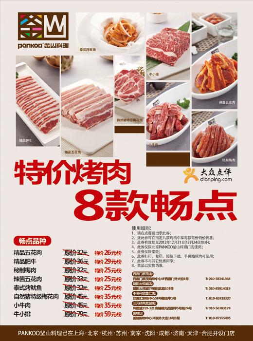 PANKOO釜山料理优惠券[北京]:凭券12年12月8款特价烤肉畅点,平安夜除外