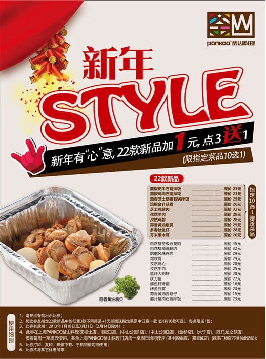PANKOO釜山料理优惠券[上海]:2013新年22款新品加1元,点3送1(限指定菜品10选1)