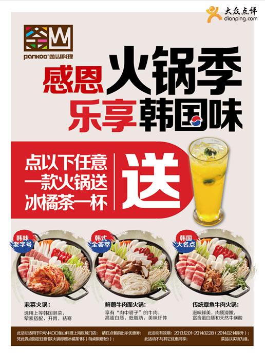 釜山料理优惠券:上海PANKOO点购任意指定一款火锅送冰橘茶一杯