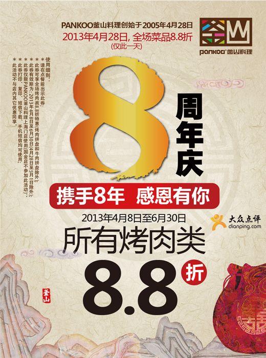PANKOO釜山料理优惠券[上海釜山料理]:2013年4月5月6月凭券所有烤肉8.8折优惠