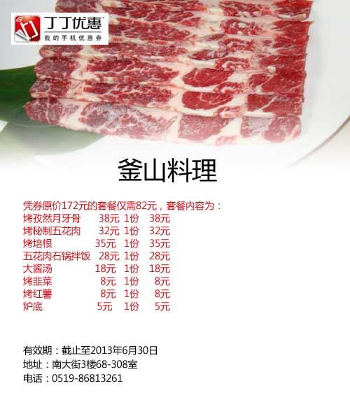 釜山料理优惠券[常州PANKOO釜山料理]:凭券指定套餐特惠价82元,省90元