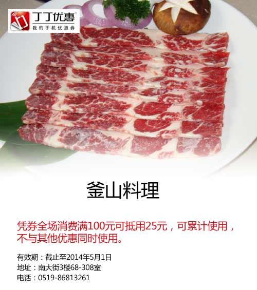 釜山料理优惠券[常州PANKOO釜山料理]:凭券全场消费满100元抵用25元