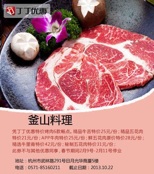 釜山料理优惠券[杭州PANKOO釜山料理]:6款特价烤肉畅点