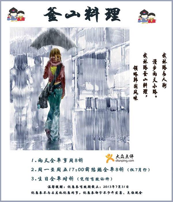 釜山料理优惠券:杭州釜山料理2013年7月凭券雨天8折,生日半价优惠