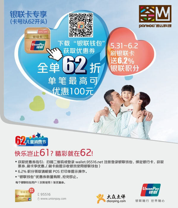 "PANKOO釜山料理优惠:""银联钱包""全单62折,单笔最高可优惠100元"