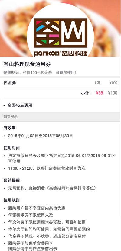 釜山料理优惠,百度糯米88元团购PANKOO釜山料理100元现金通用券