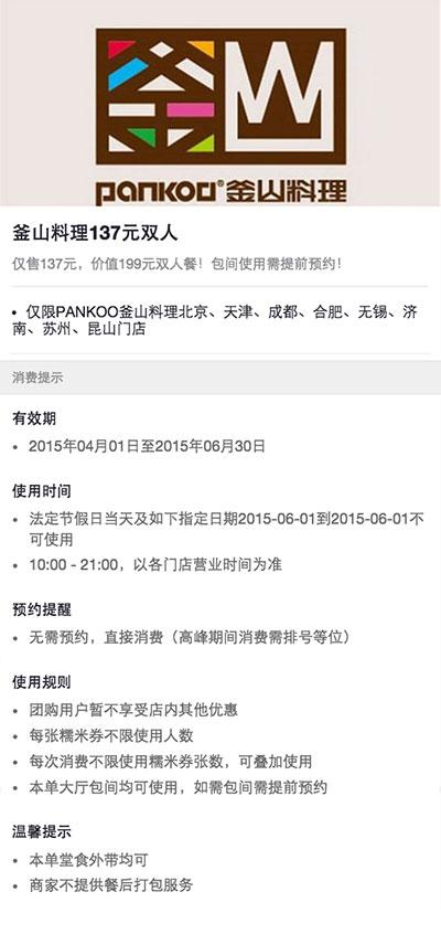 釜山料理团购优惠,137元购价值199元PANKOO釜山料理双人套餐