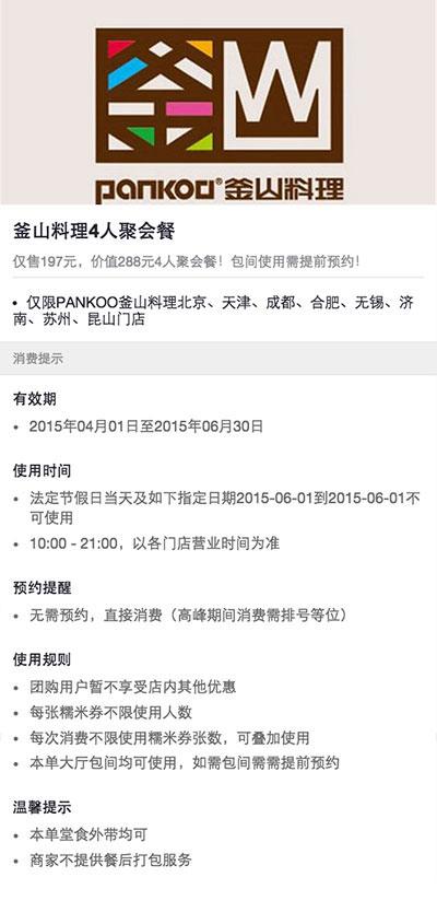釜山料理团购优惠,197元购价值288元PANKOO釜山料理4人聚会餐