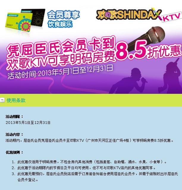 屈臣氏会员优惠:凭屈臣氏会员卡到广州欢歌KTV可享明码房费8.5折优惠