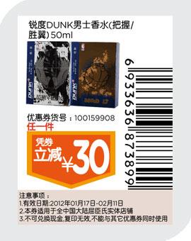 屈臣氏优惠券:锐度DUNK男士香水2013年1月2月任1件凭券立减30元