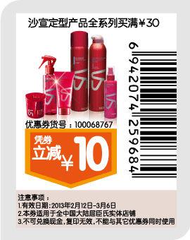 屈臣氏优惠券:沙宣定型产品全系列买满30元2013年2月3月凭券立减10元