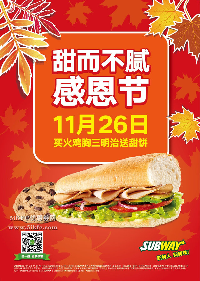 赛百味优惠券,感恩节购买火鸡胸三明治, 免费得微笑甜饼