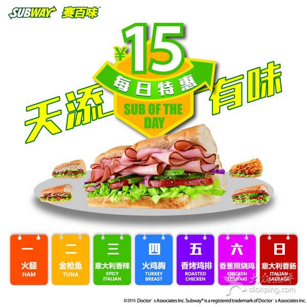赛百味每日特惠,每天一款15元特价三明治