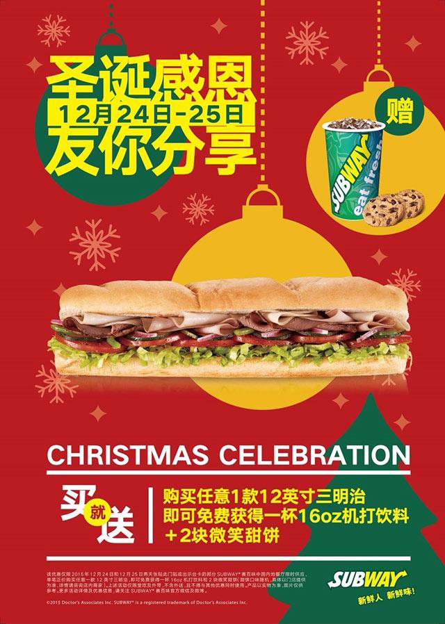 赛百味圣诞活动,购Footlong三明治即可免费升级为圣诞套餐,获赠一杯可乐加两块甜饼
