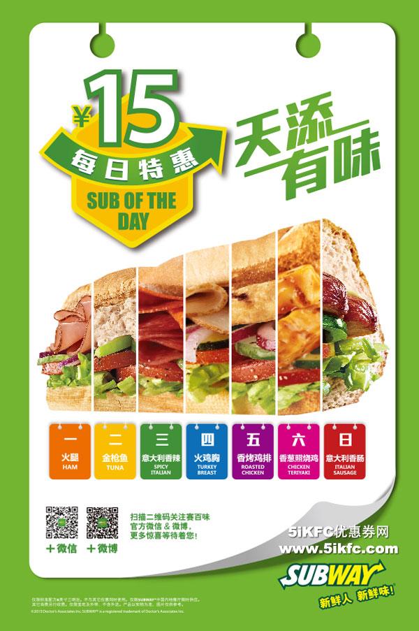赛百味优惠券:每日特惠天天一款15元6英寸三明治