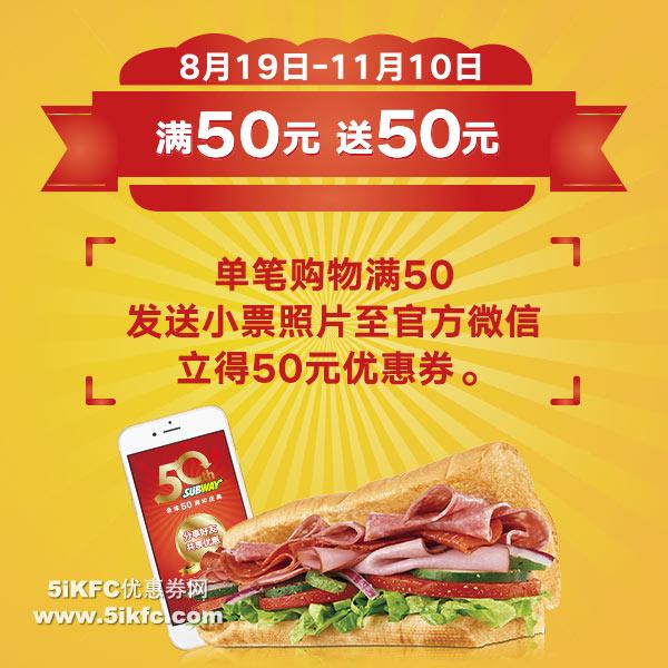 赛百味50周年优惠活动,消费满50送50元优惠券
