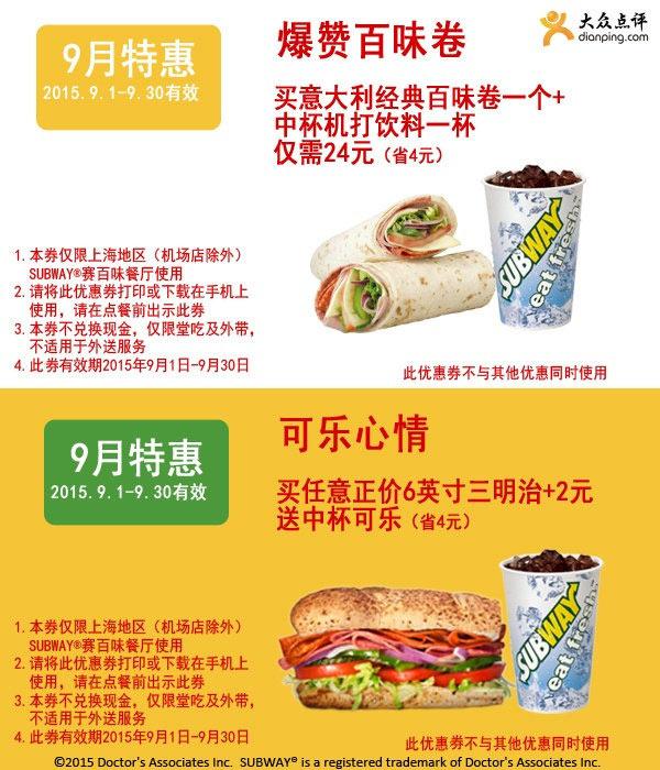 赛百味优惠券,2015年9月上海地区整张版本