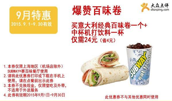 上海赛百味9月特惠,买意大利经典百味卷+中杯机打饮料优惠价24元(省4元)