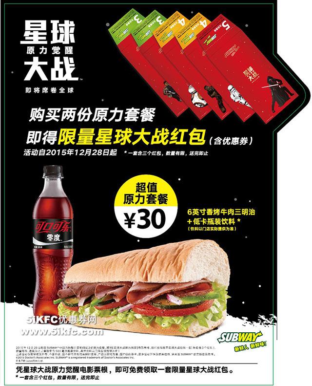 赛百味优惠券 凭星球大战电影票送红包,购原力套餐2份也送红包