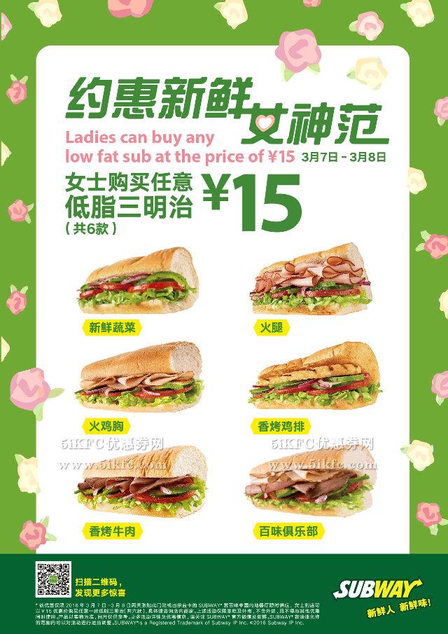 赛百味优惠券 3.8节女士购任意低脂三明治特惠价15元