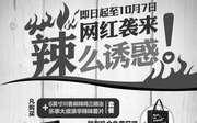 赛百味川香麻辣鸡三明治+乐事大波浪辛辣味薯片,免费得熊本熊限量版无纺布袋