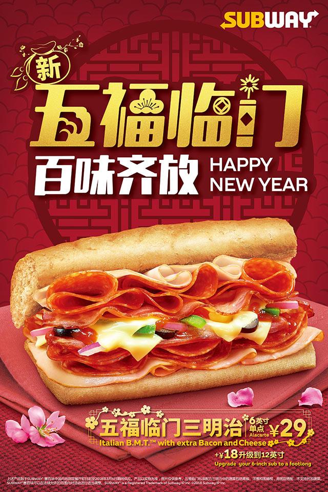 赛百味五福临门三明治6英寸单点29元,+18元升级12英寸