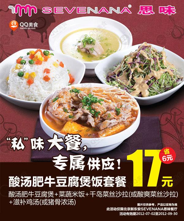 北京SEVENANA思味优惠券2012年8月9月酸汤肥牛豆腐煲饭套餐17元