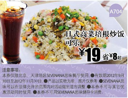SEVENANA思味优惠券:日式高菜培根炒饭+可乐2012年11月凭券优惠价19元