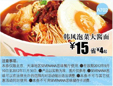 SEVENANA思味优惠券:韩风泡菜大酱面2012年11月凭券优惠价15元