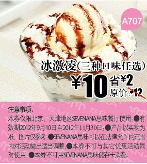 SEVENANA思味优惠券:三种口味冰激凌任选2012年11月凭券优惠价10元