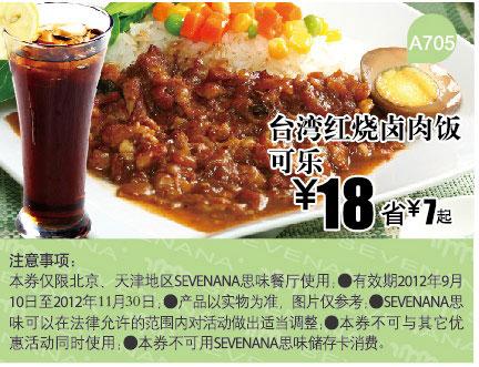 SEVENANA思味优惠券:台湾红烧卤肉饭+可乐2012年11月凭券优惠价18元