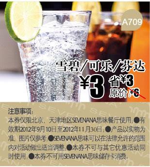 SEVENANA思味优惠券:雪碧/可乐/芬达2012年11月凭券优惠价3元,省3元