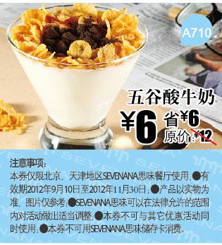 SEVENANA思味优惠券:五谷酸牛奶2012年11月凭券优惠价6元,省6元