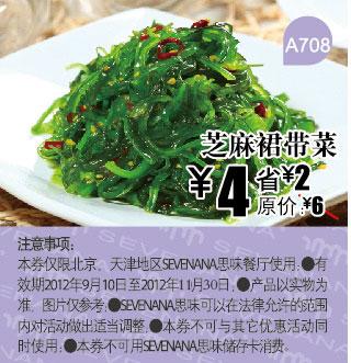 SEVENANA思味优惠券:芝麻裙带菜2012年11月凭券优惠价4元,省2元
