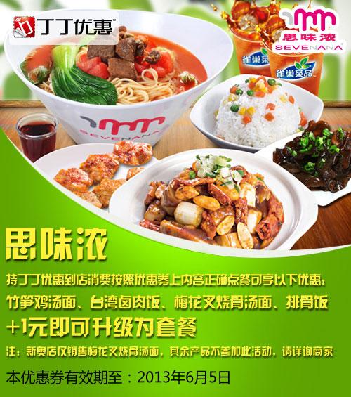 SEVENANA优惠券[北京思味浓优惠券]:指定主食+1元升级为套餐