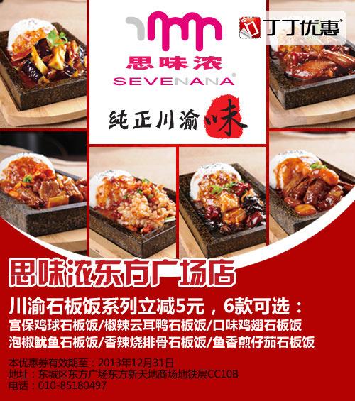 SEVENANA优惠券:北京思味浓2013年11月12月川渝石板饭系列立减5元