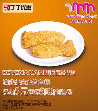 北京SEVENANA思味浓优惠券[林萃路店]:2013年1月凭券正价套餐+5元得炸虾1份