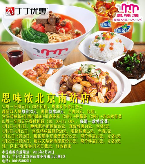 思味浓SEVENANA优惠券:北京南站店2013年4月凭券享多款超值优惠