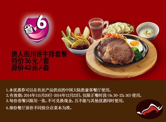 胜豪客优惠券:唐人街川香牛排套餐 2014年11月12月凭券优惠价36元,省6元起