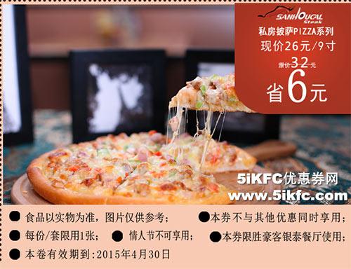 胜豪客牛排优惠券:私房披萨Pizza系列 凭券优惠价26元,省6元起